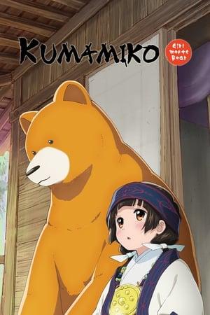 Kumamiko