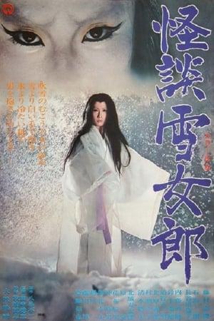 Kaidan Yukijorô (1968)