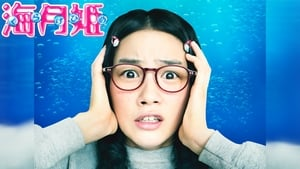 Princess Jellyfish (2014) Sub