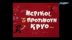 Merikoi to Protimoun Kryo… – Μερικοί το προτιμούν κρύο…