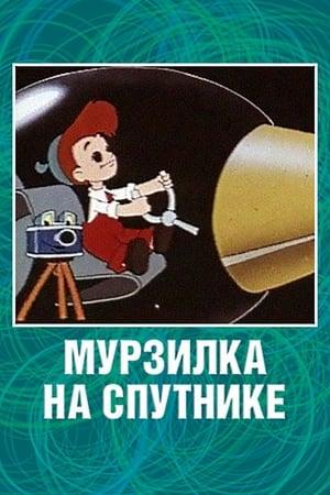 Мурзилка на спутнике (1960)