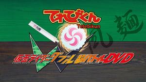Japanese movie from 2010: Kamen Rider W: Donburi's Alpha/Farewell Beloved Recipe