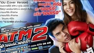 ATM 2: Koo ver Error Er Rak(2014)ျမန္မာစာတန္းထိုး
