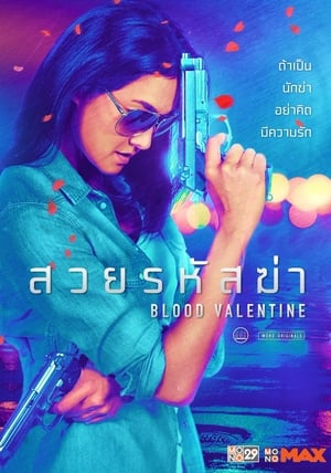 Blood Valentine (2019)