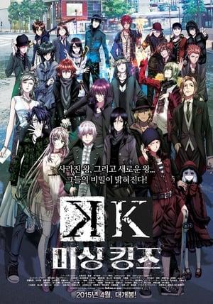 K: Missing Kings - The Movie