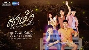 Drama Thailand He's Coming To Me