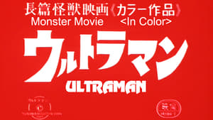Japanese movie from 1967: Ultraman: Monster Movie Feature