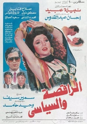 The Dancer and the Politician (1990)