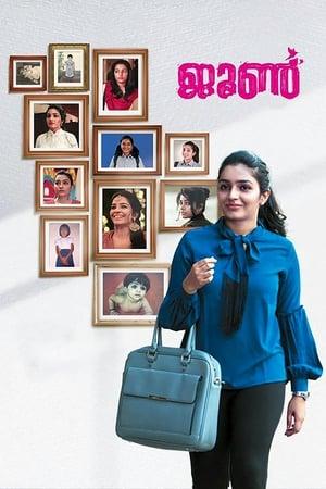 June (2019) Malayalam