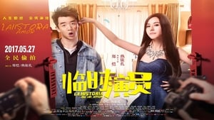 Chinese movie from 2017: La Historia Du Un Amor