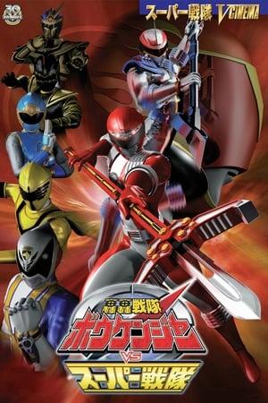 Image GoGo Sentai Boukenger vs. Super Sentai