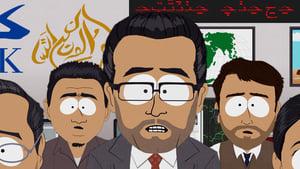 South Park: S17E06