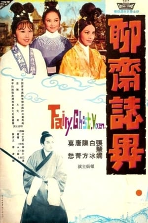 Fairy, Ghost, Vixen (1965)