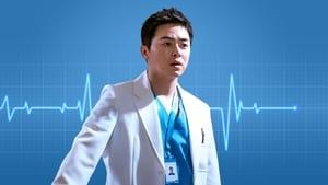 Hospital Playlist 2020