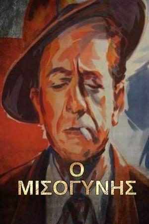 Ο Μισογύνης 1958