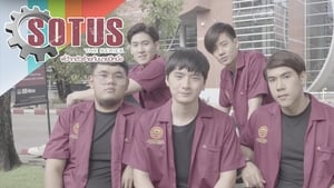 SOTUS The Series: 1×8