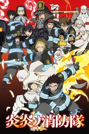 Enen no Shouboutai (Fire Force)