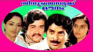 Malayalam movie from 1982: Sindoora Sandhyakku Mounam