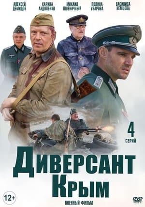 Диверсант 3: Крым