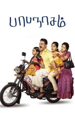 Papanasam (2015) South Indian Full Movie Hindi Dubbed Watch Online Free Download HD