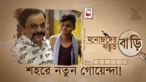 Manojder Adbhut Bari (2018) Kolkata Bangla Movie Watch Online