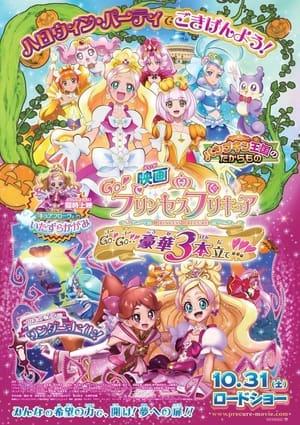 Go! Princess Precure The Movie Go! Go!! Gorgeous Triple Feature!!!