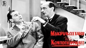 Μακρυκωσταίοι και Κοντογιώργηδες – Makrykostas and Kontogiorgis