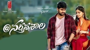 Nartanasala (2018) Watch Online