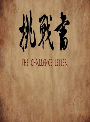 The Challenge Letter