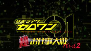 Kamen Rider Season 0 : Kamen Rider Zero-One: Super Job War II