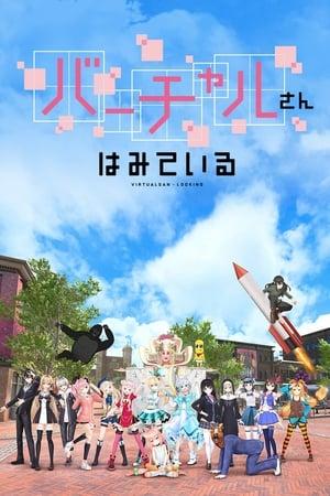 Virtual-san Wa Miteiru – Episódio 08