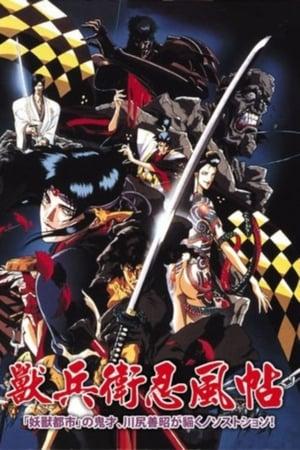 Ninja Scroll: O Filme - Poster