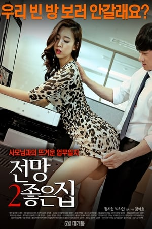 Poster House with a Good View 2 (2015)