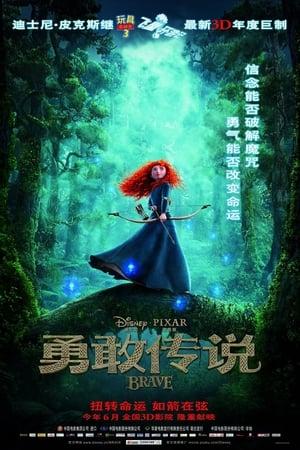 勇敢传说 (2012)