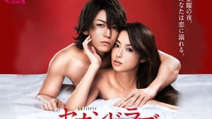 Second Love (2015)
