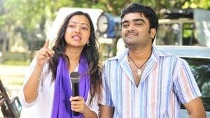 Tamil movie from 2011: Raa Raa