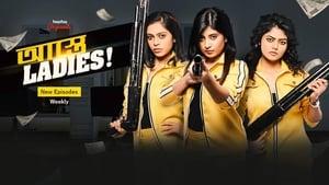 Astey Ladies 2019 Hindi Hoichoi Web Series S01 Complete WEB-DL