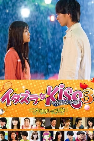 Itazurana Kiss Part 3: Propose hen (2017)