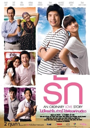 An Ordinary Love Story (2012)
