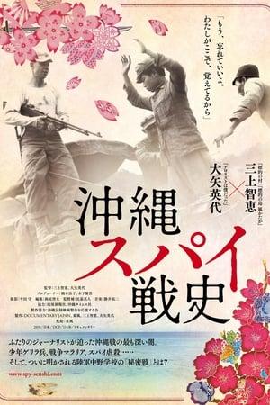 Boy Soldiers: The Secret War In Okinawa (2018)