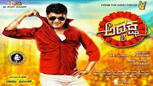 Kannada movie from 2014: Adyaksha