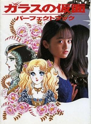 Garasu no Kamen (1997)