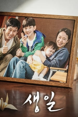 Ver Birthday (Saeng-il) (2019) Online