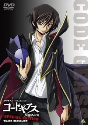 Code Geass: Lelouch of the Rebellion Special Edition Black Rebellion