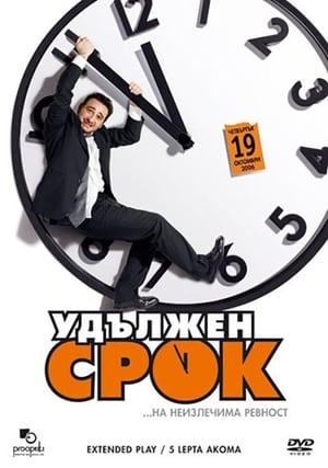 Extended Play – Πέντε Λεπτά Ακόμα – Pente Lepta Akoma