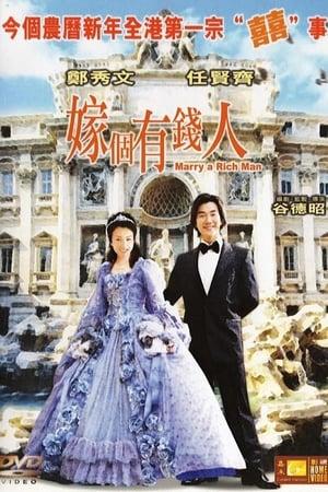 Marry A Rich Man (2002)