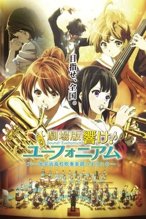 Gekijou-ban Hibike! Euphonium ~ Kitauji Koukou Suisouraku-Bu e Youkoso~