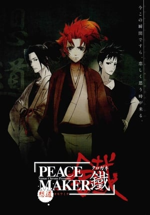 Peace Maker Kurogane : Belief
