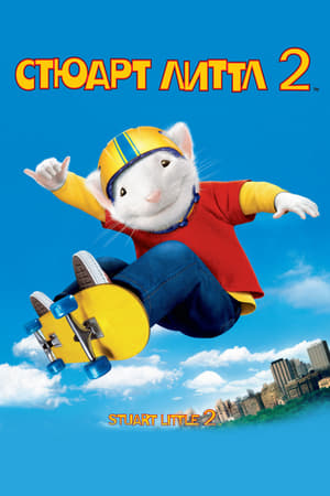 Watch Johnson Family Vacation Full Movie Online Free >> Watch Stuart Little 2 (2002) Full Movie Online Free | hd.movietv.biz