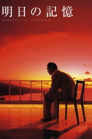Memories of Tomorrow (2006)